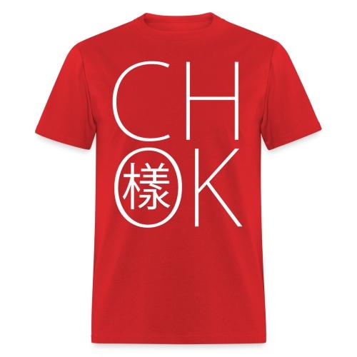 CHOK樣 WHITE - Men's T-Shirt