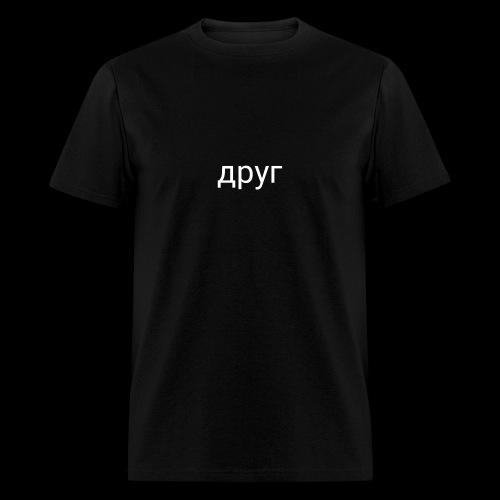 друг - Men's T-Shirt
