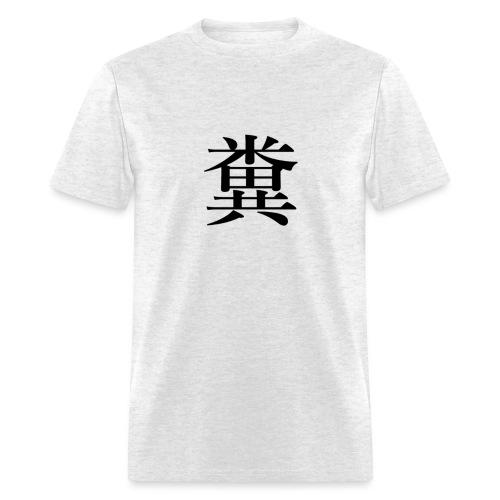 FUN - Men's T-Shirt