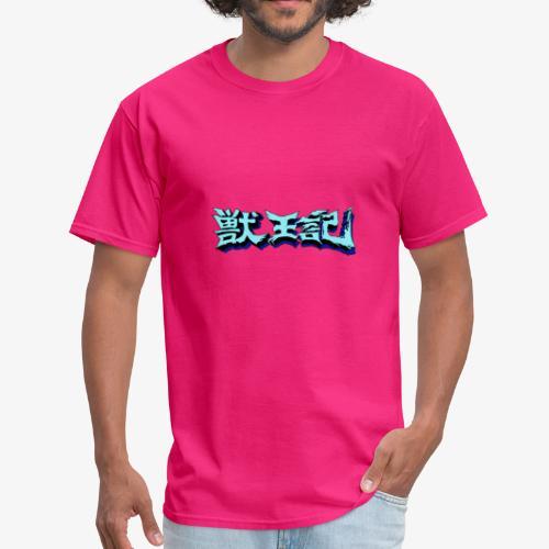 altered beast japan logo - Men's T-Shirt