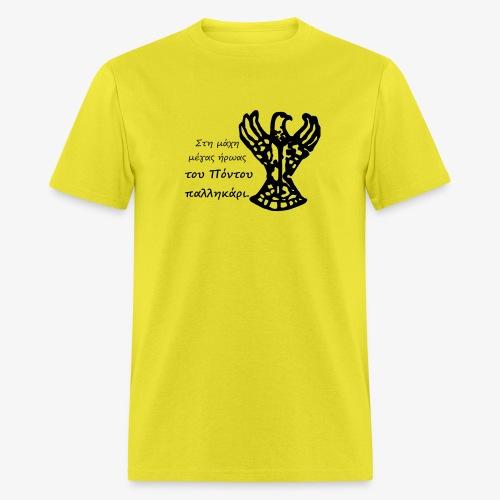 Στην μάχη μέγας ήρωας του Πόντου παλληκάρι. - Men's T-Shirt