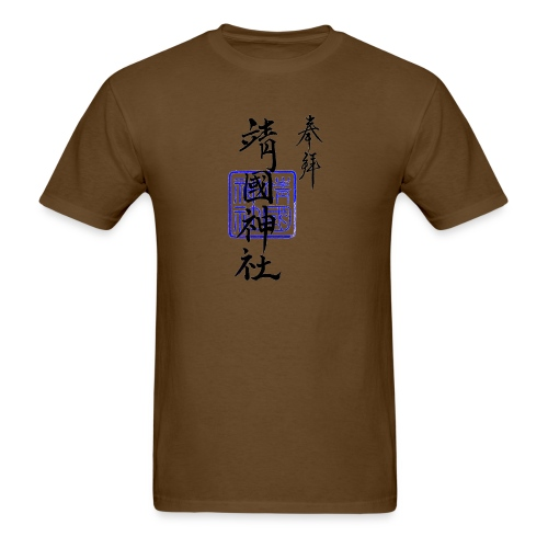 Shrine Blue - Men's T-Shirt