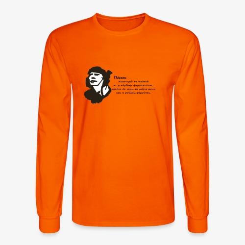 Πόντος - Αναστορώ τα παλαιά - Men's Long Sleeve T-Shirt