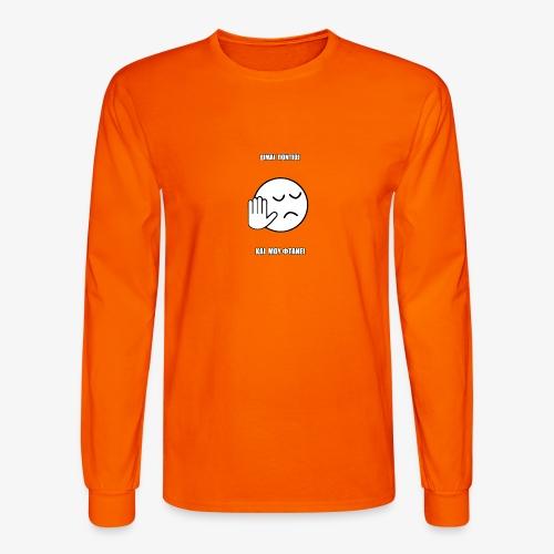 Jo Baka - Είμαι Πόντιος Και Μου Φτάνει - Men's Long Sleeve T-Shirt