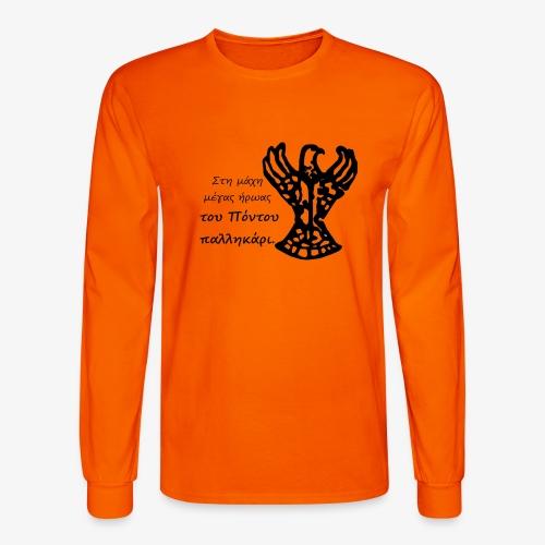 Στην μάχη μέγας ήρωας του Πόντου παλληκάρι. - Men's Long Sleeve T-Shirt