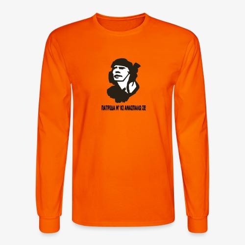 Pontian - 'Πατρίδα μ' κι ανασπάλω σε'. - Men's Long Sleeve T-Shirt