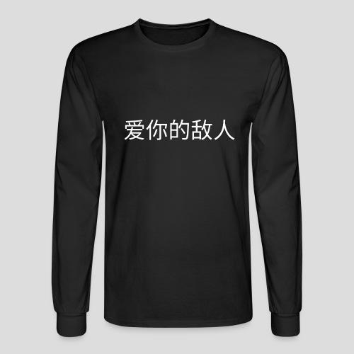Chinese LOVE YOR ENEMIES Logo (Black Only) - Men's Long Sleeve T-Shirt