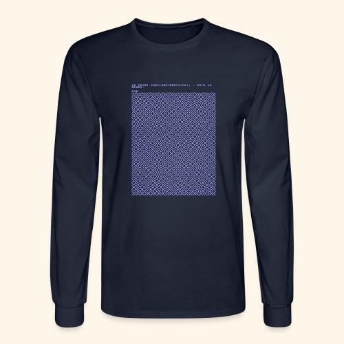 10 PRINT CHR$(205.5 RND(1)); : GOTO 10 - Men's Long Sleeve T-Shirt