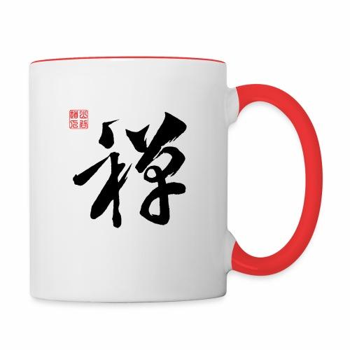 Zen By Huang Tingjiang - Contrast Coffee Mug
