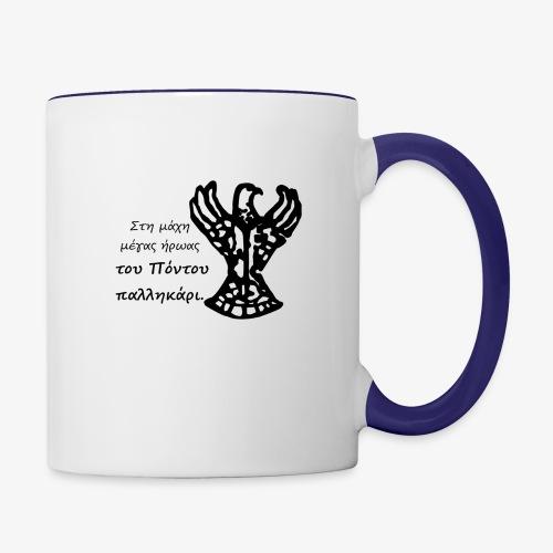 Στην μάχη μέγας ήρωας του Πόντου παλληκάρι. - Contrast Coffee Mug