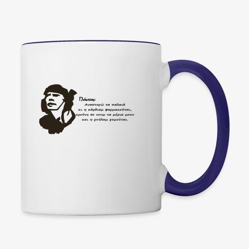 Πόντος - Αναστορώ τα παλαιά - Contrast Coffee Mug