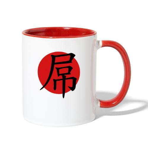 Diǎo with Sun - Contrast Coffee Mug