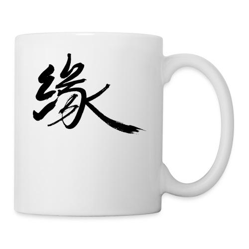 Fate Destiny Asian Calligraphy Brushstroke - Coffee/Tea Mug