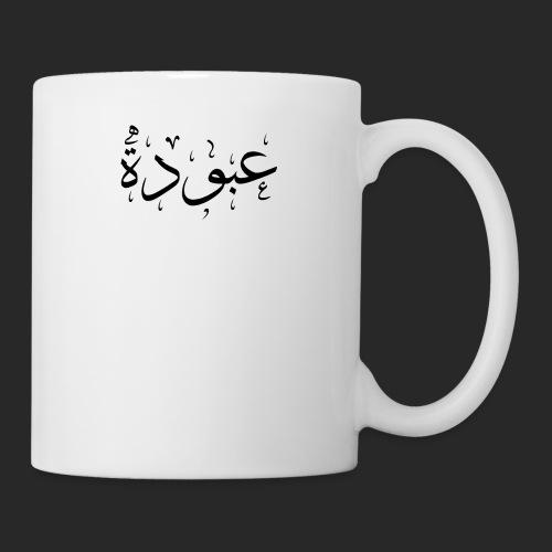 aboodeh - Coffee/Tea Mug