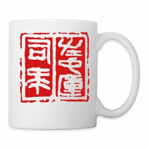 Chinese seal - Coffee/Tea Mug