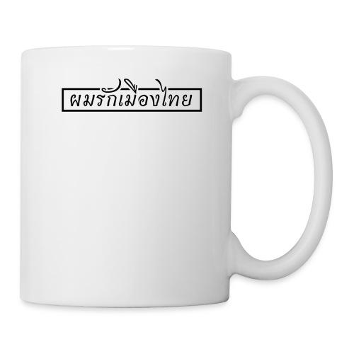 I Love Thailand  text font - Coffee/Tea Mug