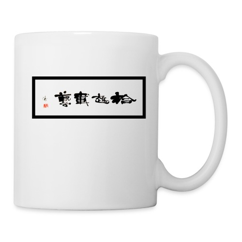 拾趣載藝 - Coffee/Tea Mug