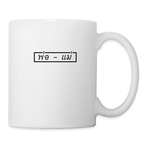 Father and Mom  text font - Coffee/Tea Mug