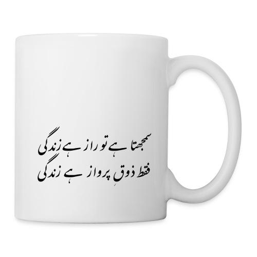 Life isn't a mystery -Iqbal - Coffee/Tea Mug