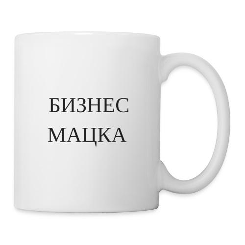 Бизнес Мацка - Coffee/Tea Mug