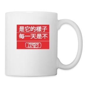 Cased China Collection - Coffee/Tea Mug