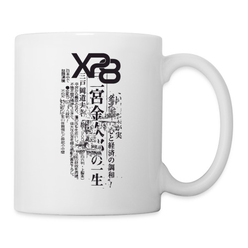 Japan png - Coffee/Tea Mug