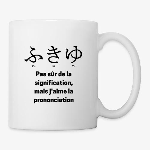 I <3 Japanese - Coffee/Tea Mug