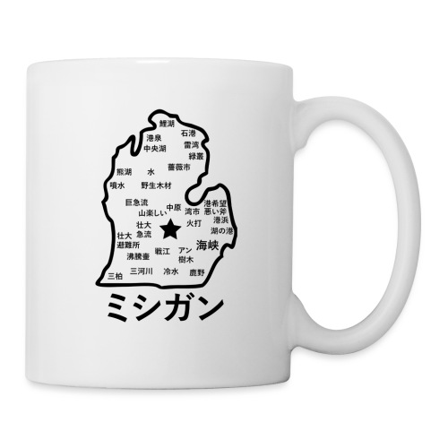 Michigan Japanese Map - Coffee/Tea Mug