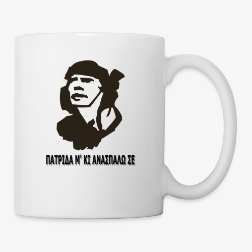 Pontian - 'Πατρίδα μ' κι ανασπάλω σε'. - Coffee/Tea Mug