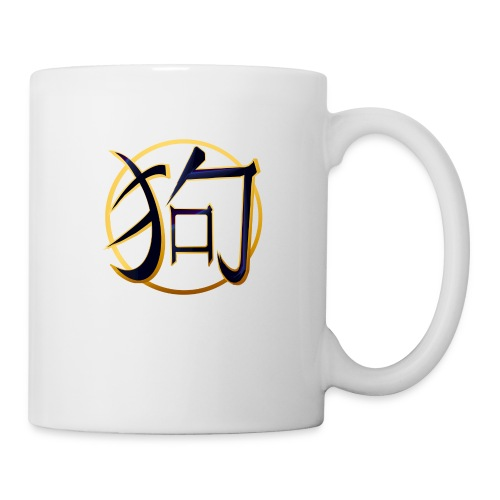 The Year Of The Dog - Coffee/Tea Mug