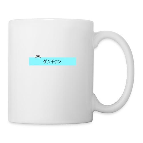 Gentian ゲン千ァン - Coffee/Tea Mug