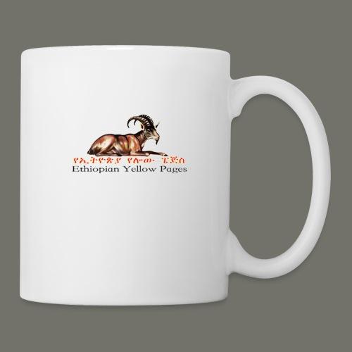 Ethiopian Yellow Pages T-shirt - Coffee/Tea Mug