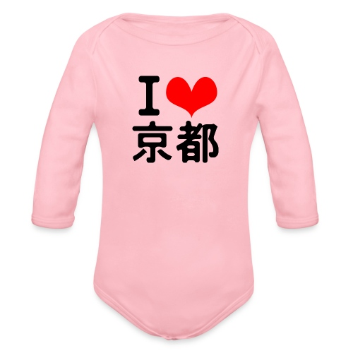 I Love Kyoto - Organic Long Sleeve Baby Bodysuit