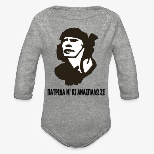 Pontian - 'Πατρίδα μ' κι ανασπάλω σε'. - Organic Long Sleeve Baby Bodysuit