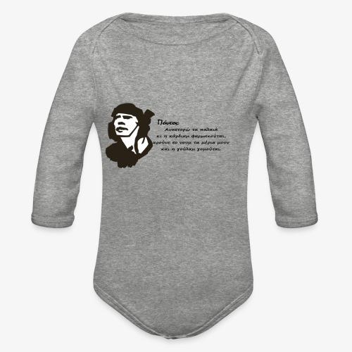Πόντος - Αναστορώ τα παλαιά - Organic Long Sleeve Baby Bodysuit
