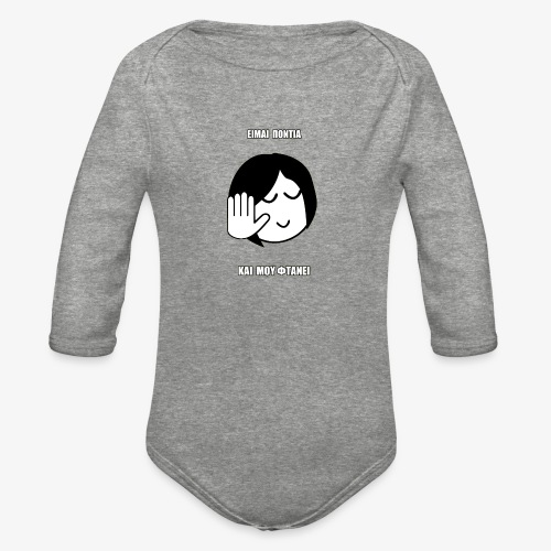 Jo Baka - Είμαι Πόντια Και Μου Φτάνει - Organic Long Sleeve Baby Bodysuit