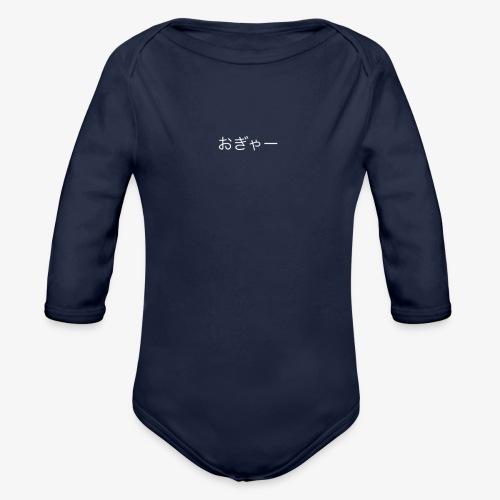ogya- (Waa or Waah in japanese) - Organic Long Sleeve Baby Bodysuit