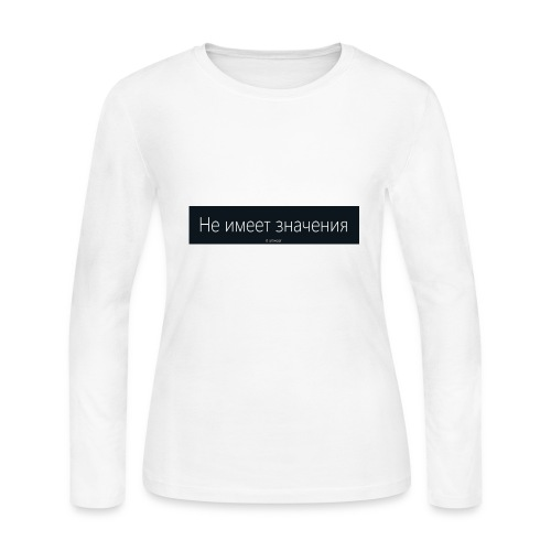 Не имеет значения - Women's Long Sleeve Jersey T-Shirt