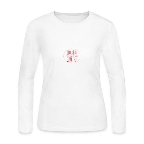 フリーストリート - Women's Long Sleeve Jersey T-Shirt
