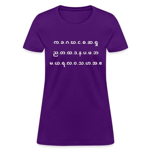 karen alphabet - Women's T-Shirt