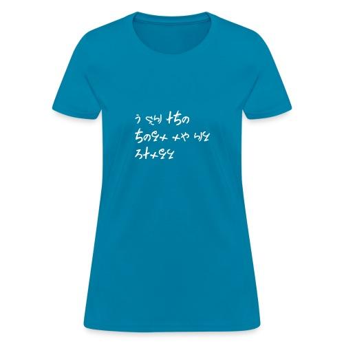 i am the hero of my story - Women's T-Shirt
