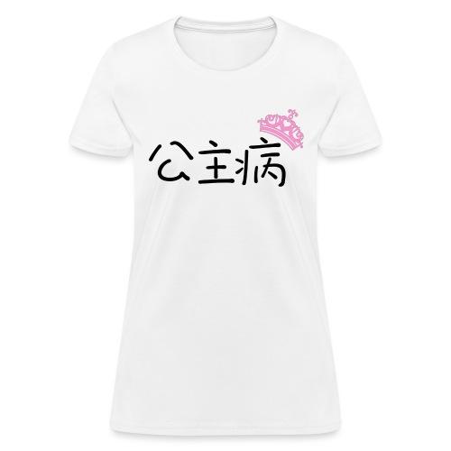 PRINCESS SICKNESS 公主病 - Women's T-Shirt