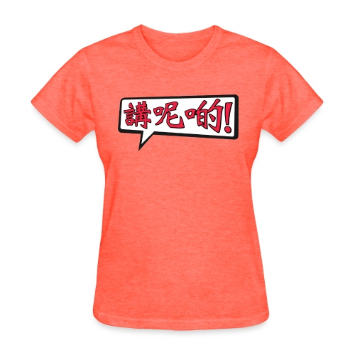GONG NI DI - Women's T-Shirt