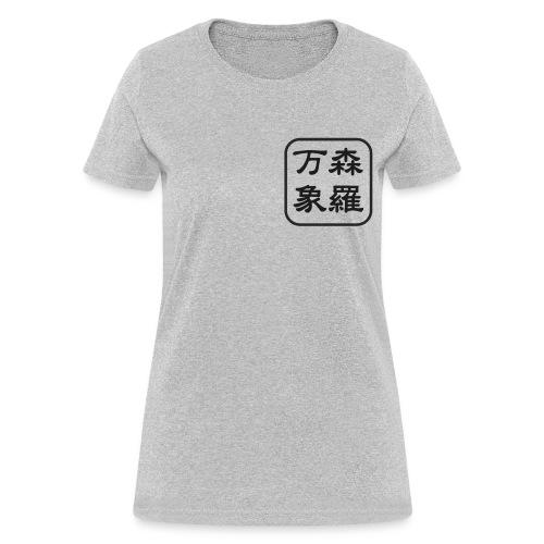森羅万象All of this world - Women's T-Shirt