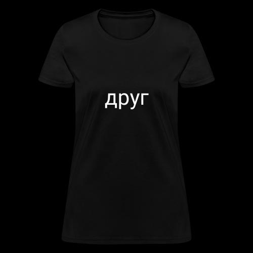 друг - Women's T-Shirt
