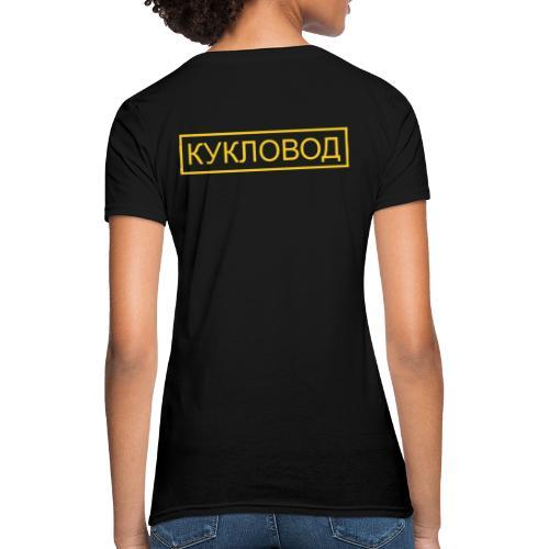 The puppeter - Women's T-Shirt