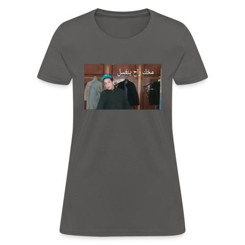 زي الخرا - Women's T-Shirt