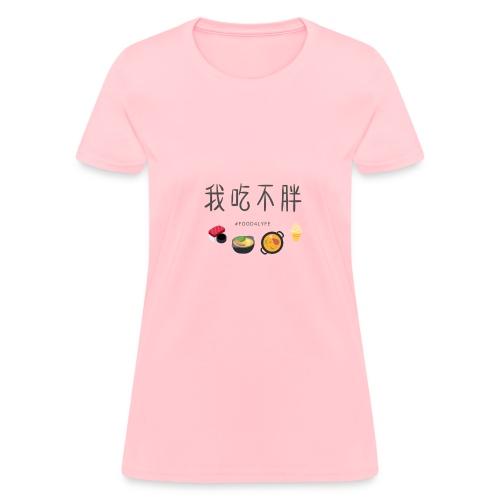 FOOD4LYFE - Women's T-Shirt