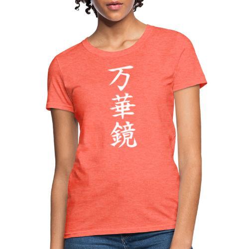 Japanese letter (WHITE) - Women's T-Shirt