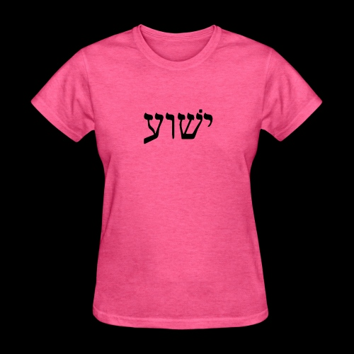 Yeshua - Women's T-Shirt